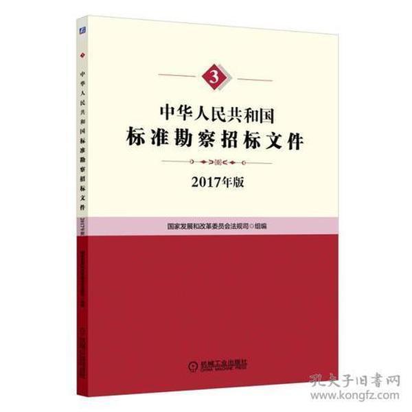 中华人民共和国标准勘察招标文件(2017年版)