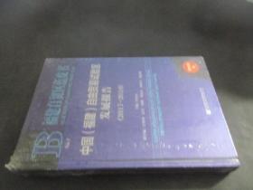 中国(福建)自由贸易试验区发展报告(2018版 2017-2018)/福建自贸区蓝皮书 未开封