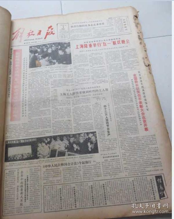 解放日报1985年5月1日--31日 , 6 月1日--29日合订本 馆藏 见描述