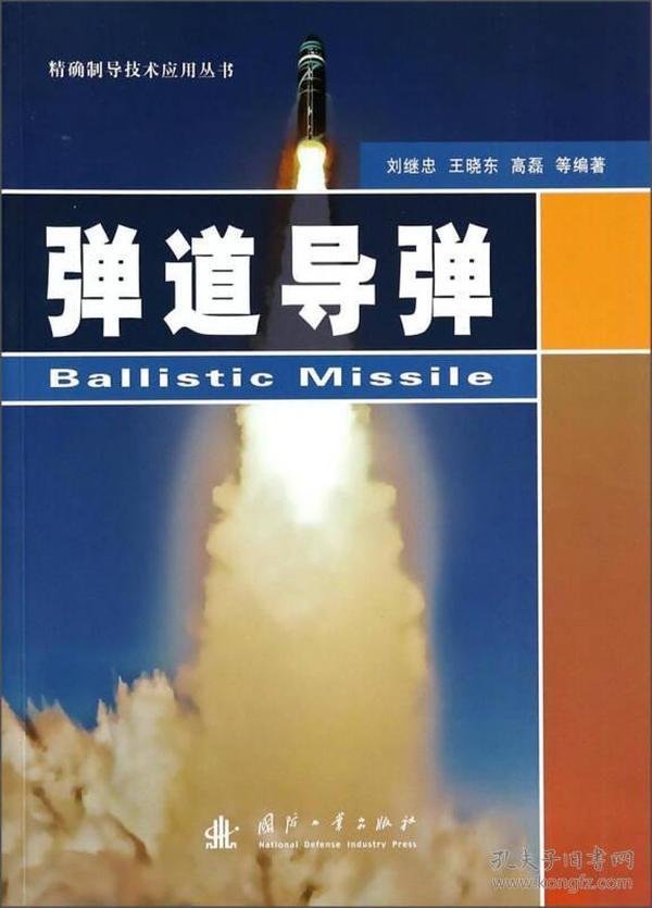 精确制导技术应用丛书:弹道导弹