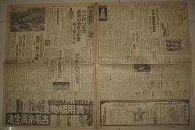 侵华期间老报纸 1938年8月23日大坂每日新闻1张 湖北汉口大空袭 山西南部扫荡战 江西九江庐山 西北中央军被赤化 苏联魔手愈加露骨  陕西等内容
