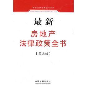 房地产法律政策全书(第三版)