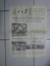 1977年5月5日《人民日报》(华主席主持全国工业学大庆会议)