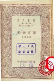 体育概论-1933年版-(复印本)-万有文库第一集