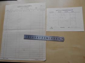 50年代【南京市立人民鼓楼医院,护理记录单,饮食单】