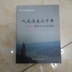 人文历史三千年:重庆市江北区境考