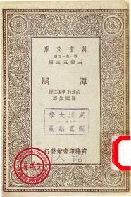 潭腿-1929年版-(复印本)-万有文库第一集