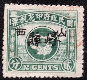 784: 民国财政版版图旗印花税票2分,加盖山西崞县