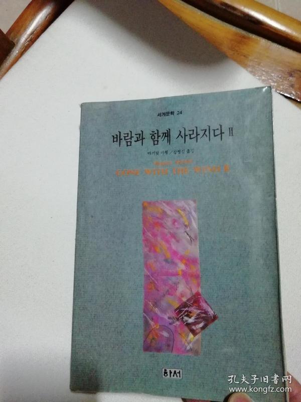 韩语原版:GONE  WITH THE WINDⅡ(飘/乱世佳人)