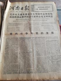 【报纸】河南日报 1976年7月4日【党内斗争与党的发展】【龚饮冰同志追悼会在北京举行】【峥嵘十年开路史(报告文学)】【红卫兵之歌(散文诗)】