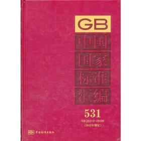 中国国家标准汇编 531 GB 28313~28386(2012年制定)