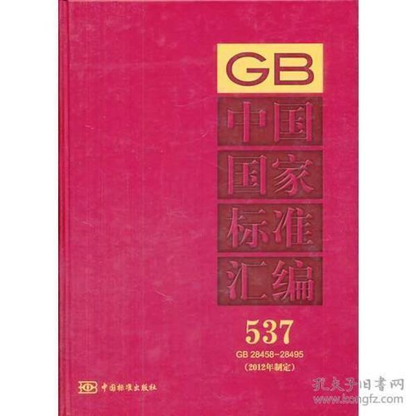 中国国家标准汇编 537 GB 28458~28495(2012年制定)
