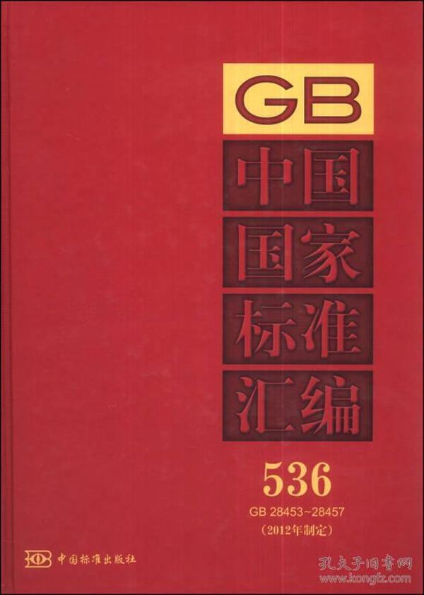 中国国家标准汇编 536 GB 28453~28457(2012年制定)