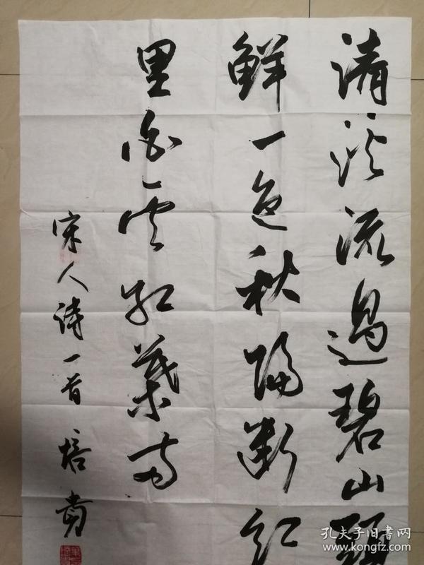 北京市书协副主席叶培贵书法一幅(保真)图片