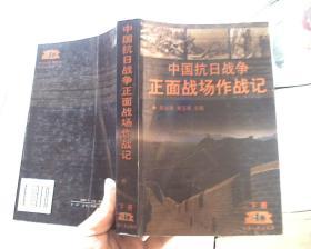中国抗日战争正面战场作战记:(下册)