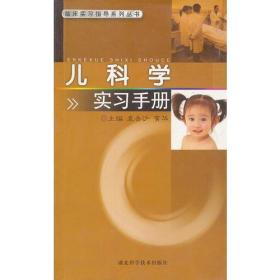 儿科学实习手册/临床实习指导系列丛书
