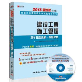 2015年第四版二级建造师执业资格考试辅导教材历年真题+押题模拟 建设工程施工管理 内附考试模拟光盘 学习卡