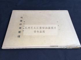 《满洲水草图谱》 昭和十七年(1942)三省堂印本  平装一册全