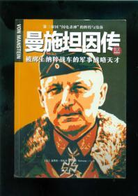 曼施坦因传(16开本/收入历史图片100余幅/17年一版一印)篇目见书影