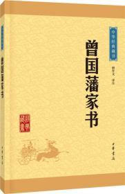 曾國藩家書 /中華經典藏書