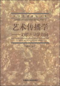 中国艺术教育大系 艺术传播学:文献计量学方向