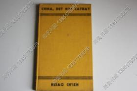 【现货 包邮】1944年《中国并非华夏》china but not cathay【萧乾名著】彩色地图,包括蒋介石宋庆龄鲁迅等80副珍贵照片 精装