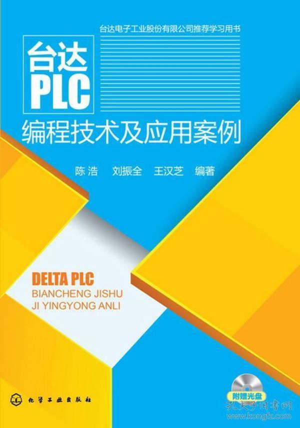 台达PLC编程技术及应用案例