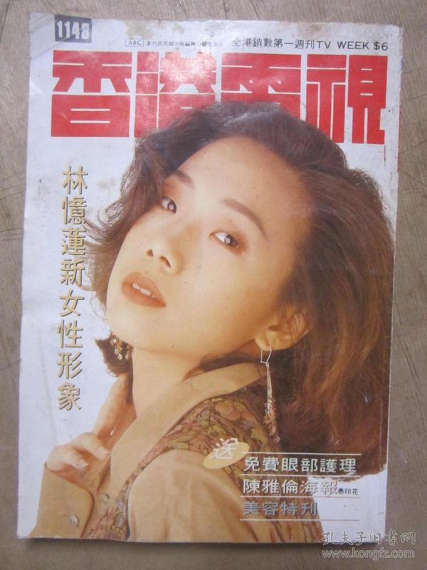 香港电视  1148
