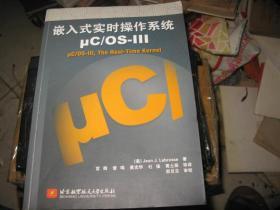 嵌入式实时操作系统μC/OS-3   私藏有多处标注