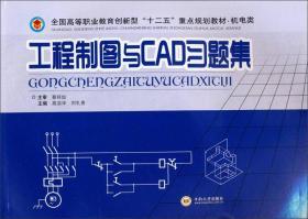 工程制图与CAD习题集