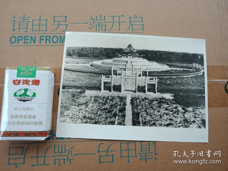 50-60年代老照片    天坛圆丘坛全景20--15厘米