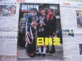 新周刊2000第22期