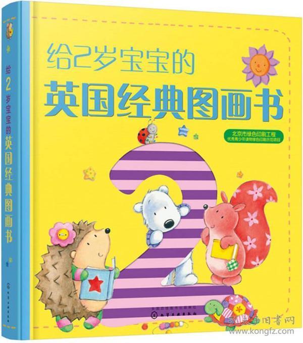 给2岁宝宝的英国经典图画书