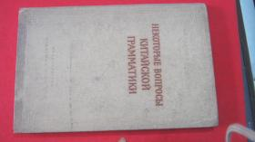 【2295  НЕКОТОРЫЕ ВОПРОСЫ КИТАЙСКОЙ ГРАММАТИКИ汉语语法的几个问题 (1957年 俄文版精装)