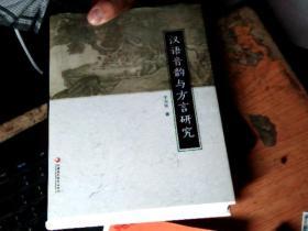 汉语音韵与方言研究(精)  高于九品        Q3
