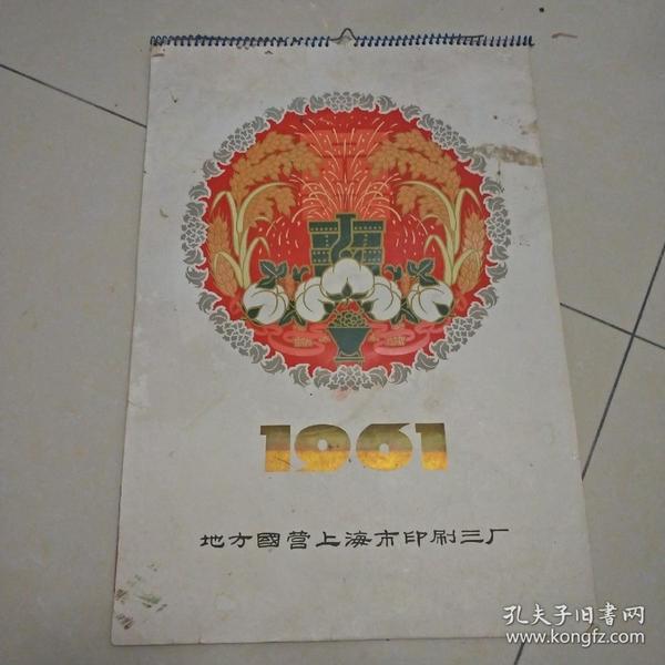 61年挂历画