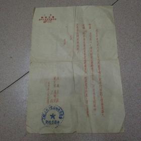 1951年 中国教育工会广州市委员会筹备会