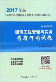 建筑工程管理与实务考前冲刺试卷 专著 本书编委会编写 jian zhu gong cheng guan