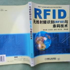 无线射频识别RFID与条码技术(包快递)