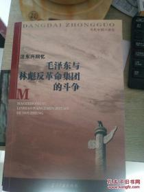 汪东兴回忆录【毛泽东与林彪反革命集团的斗争】