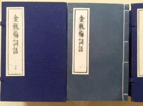 1988年文学古籍刊行社影印《金瓶梅词话》两函线装21册全,近全品