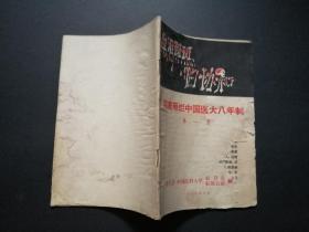 彻底砸烂中国医大八年制 第一集(封底封面有破损,见图,有水渍)
