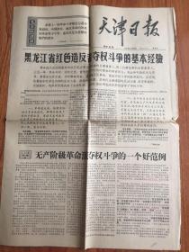 天津日报1967年2月10日