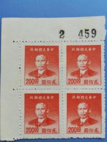 中华民国邮政  贰佰圆