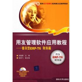 用友管理软件应用教程9787302189336(21-6)
