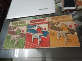 四十年代广州出版绝版小说《红掌魔侠》上中下册