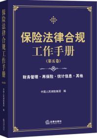 保險法律合規工作手冊(第五卷)