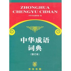 中华成语词典(修订本)