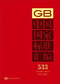 中国国家标准汇编 533 GB 28407~28426(2012年制定)