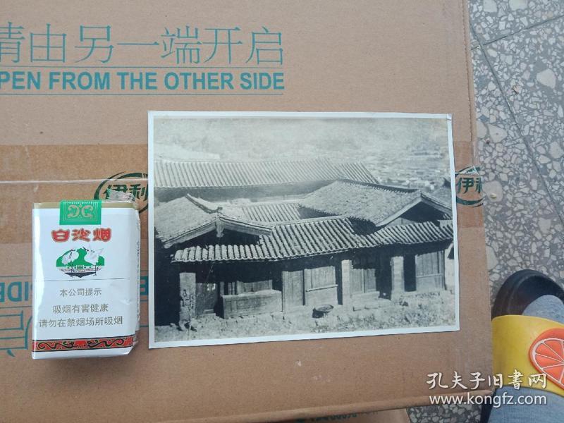 50-60年代老照片    湖南湘潭民居20--15厘米